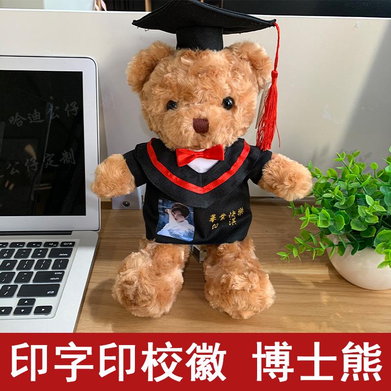 畢業公仔博士帽小熊畢業禮物公仔定制泰迪熊訂造大學畢業典禮玩偶