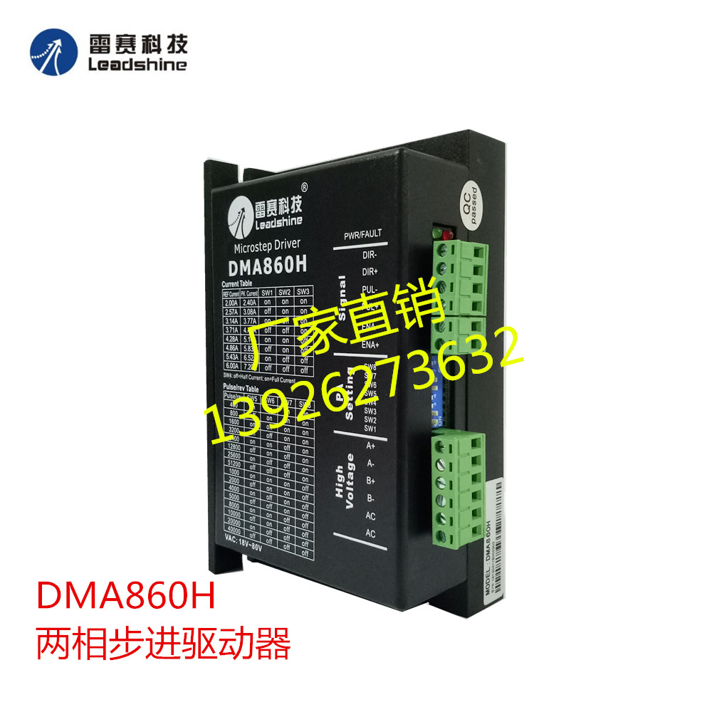 Lei Sai Technology DMA860/MA860H digital medium and low voltage stepper motor driver