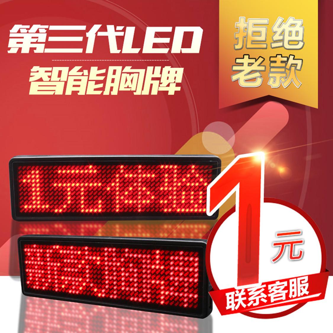 Светодиодный значок с заряжающим электронным значком прокрутки четыре слово Карта значков, номер карты, рекламный экран, e поколение привод