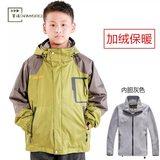 【绿蟹】三合一儿童冲锋衣两件套劵后59元起包邮
