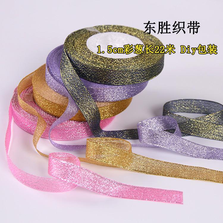 银葱带/银丝带/花束花节材料/鲜花包装材料/DIY蝴蝶结材料满包邮