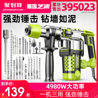 Germany Shibaura hammer hammer drill hammer home multifunction electric impact drill with three high-power heavy concrete