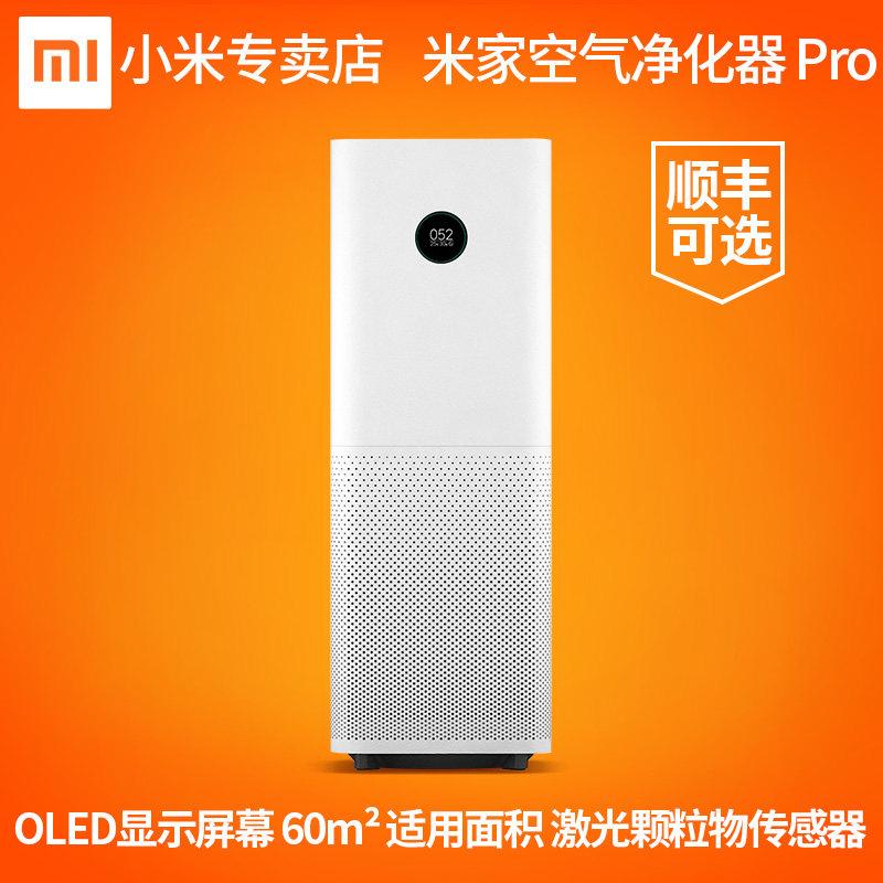 小米pro空气净化器2S智能静音家用室内卧室氧吧除甲醛雾霾清新器