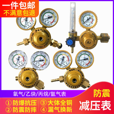 Oxygen table acetylene table propane table argon table carbon dioxide pressure reducer gas meter decompression valve heating pressure gauge