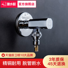 Automatic drum washing machine dedicated submarine faucet joint household automatic water stop valve nozzle 46 points Triangle