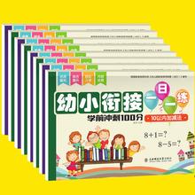 【全套共8册】幼小衔接测试卷