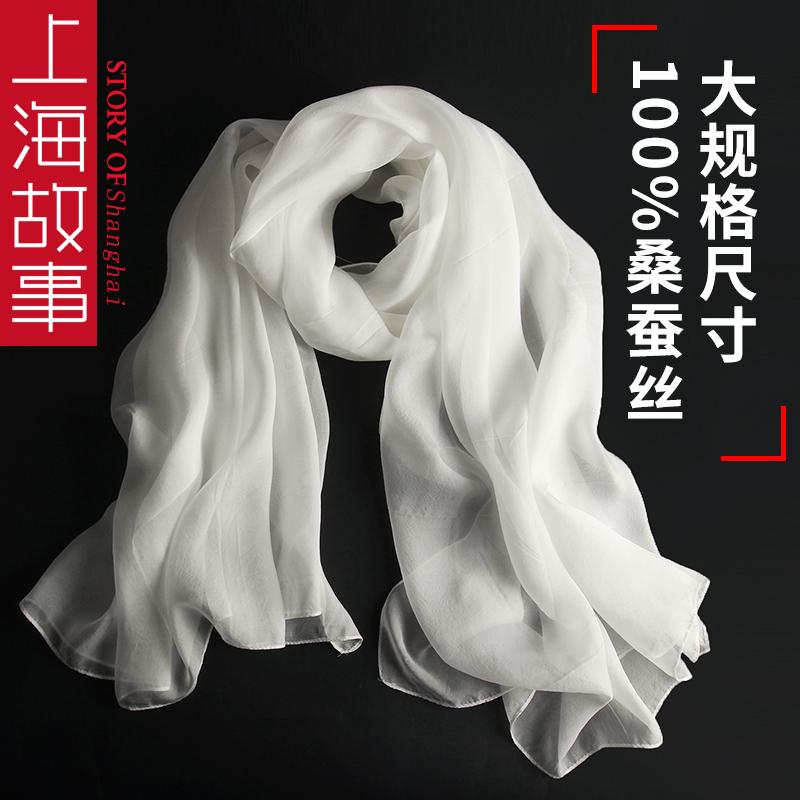 上海故事纯色真丝丝巾女薄长款桑蚕丝白色围巾百搭春秋款洋气时尚