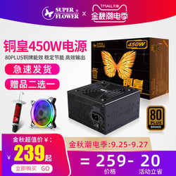 Zhenhua power supply tonghuang 450W power supply rated 550W copper iceberg Kingdee gx450w gold medal gx550w / hx500w desktop hx550w host power module computer power supply 500W