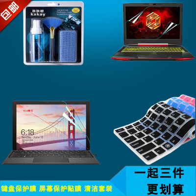 12.3 inch combo computer Dell Ins 12-5280 keyboard protective film + screen film + cleaning kit