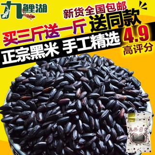 Чёрный рис,  Почта пакет купить 3 отдавать 1 черный рис девять карп озеро сельское хозяйство домой черный рис благожелательность пять долина разное зерна грубый зерна зерна масло не хорошо возмещение 500g, цена 149 руб