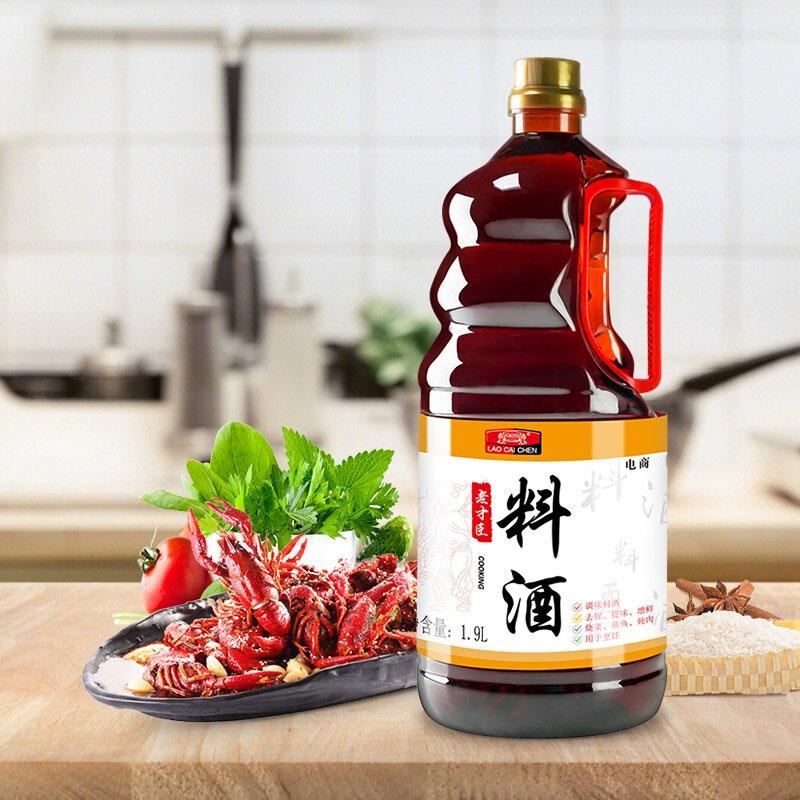 (过期)老才臣食品旗舰店 【老才臣】去腥增鲜提味料酒1.9L 券后9.9元包邮