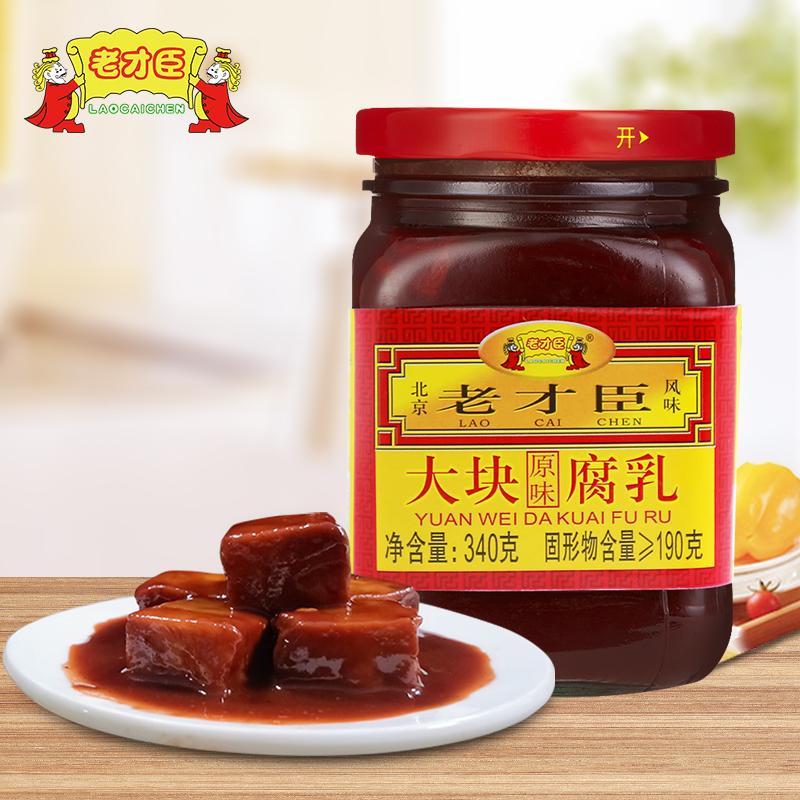 【老才臣】大块红腐乳340g*3罐