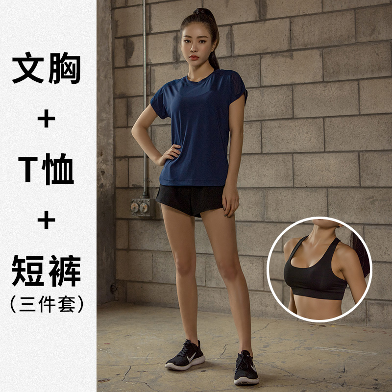 Three-piece suit (blue T-shirt + black shorts + black bra)