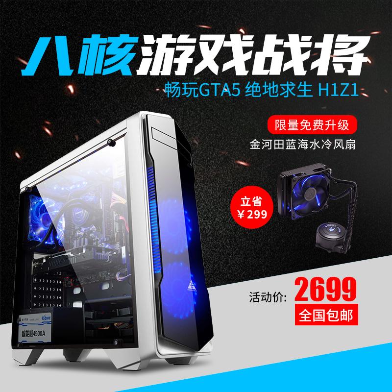八核GTX950独显16G吃鸡游戏组装台式电脑主机绝地求生全套整机