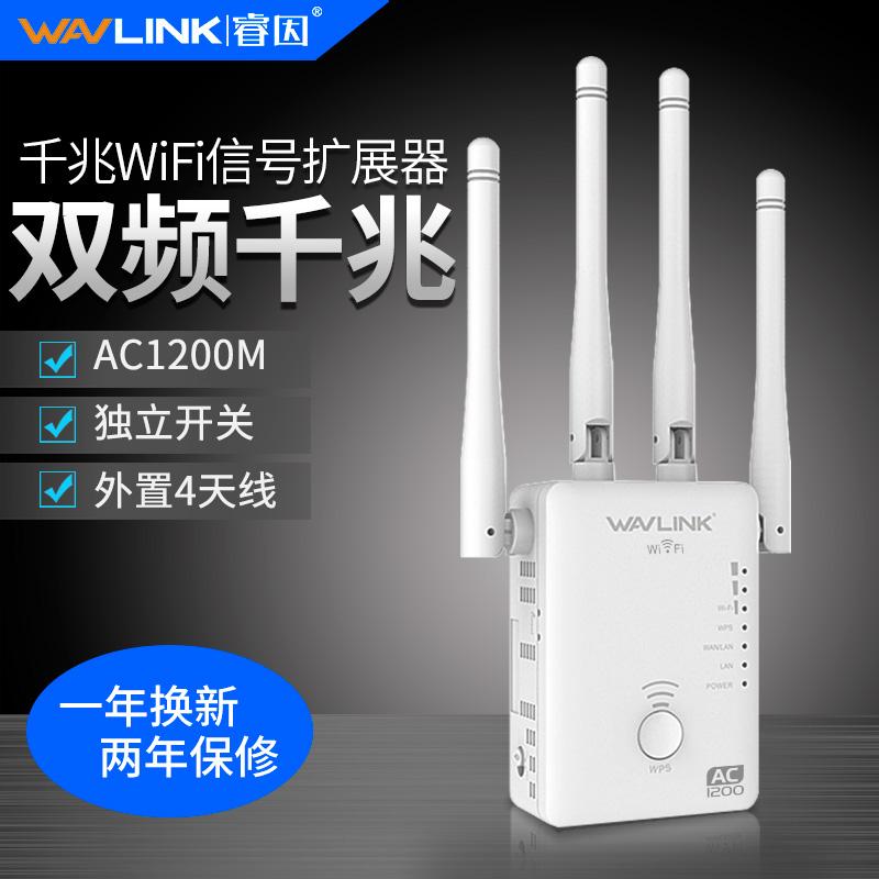 【千兆放大器】双频路由wifi信号扩大器网络增强器AC12001200M中继器大功率5g家用网口双无线ap穿墙wf