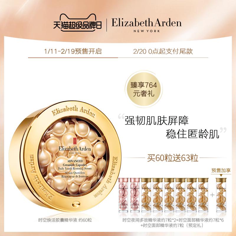 预售 Elizabeth Arden 伊丽莎白·雅顿 金胶 时空焕活胶囊面部精华液 共123粒 双重优惠折后¥620包邮(需定金¥80)