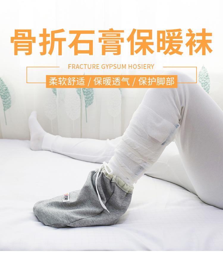 骨折石膏袜护理袜脚部肿胀纯棉透气袜套石膏保护脚套保暖袜子秋冬详细照片