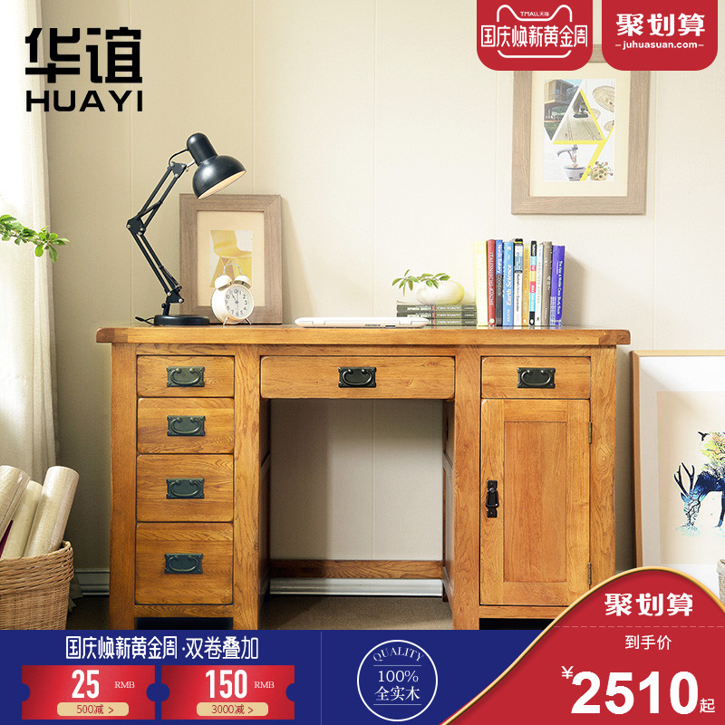 華誼純實木書桌白橡木寫字桌美式鄉村寫字臺簡約電腦桌書房家具