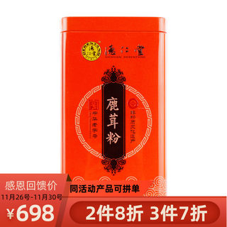 Derentang antler powder 1g*20 bags, kidney deficiency and strong kidney yang, cold, chills, tinnitus, dizziness