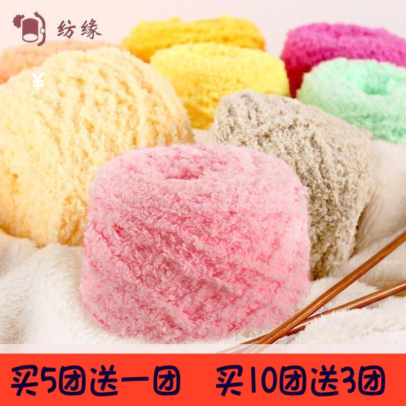 珊瑚绒毛线毛绒线围巾线婴儿童宝宝马甲绒绒线毛巾线粗毛线外套线