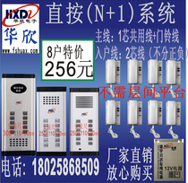 Hua Hin doorbell building intercom system extension mainframe power supply