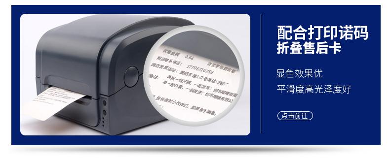 打印機佳博GP1124T熱轉印打印機不干膠線纜貨架珠寶固定資產標簽紙熱敏銅版紙彩色二維碼條形碼吊牌水洗嘜亞銀貼紙