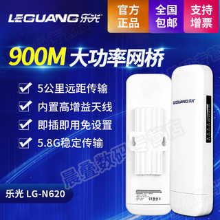 Le light LG-N620 High Power Wireless Bridge CPE directional antenna 5.8G 900M outdoor surveillance camera