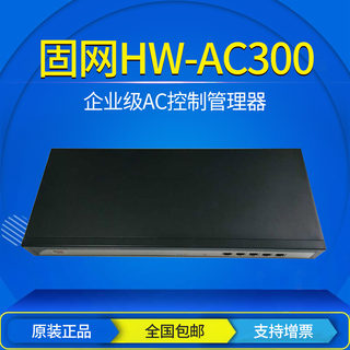 Fixed network HW-AC300 AC Control Manager Wireless Management Platform