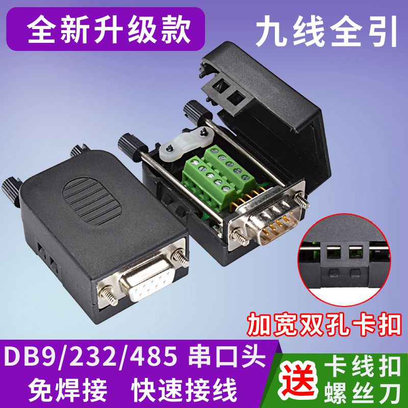 Kun snow serial head DB9 free welding head 9 pin adapter cable terminal  RS232 connector COM port DB9 free welding