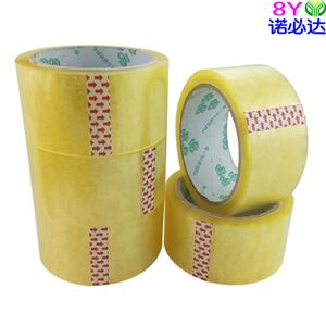 8Y封箱膠帶整箱批發強力透明黃米黃淘寶快遞打包包裝膠帶封口膠布