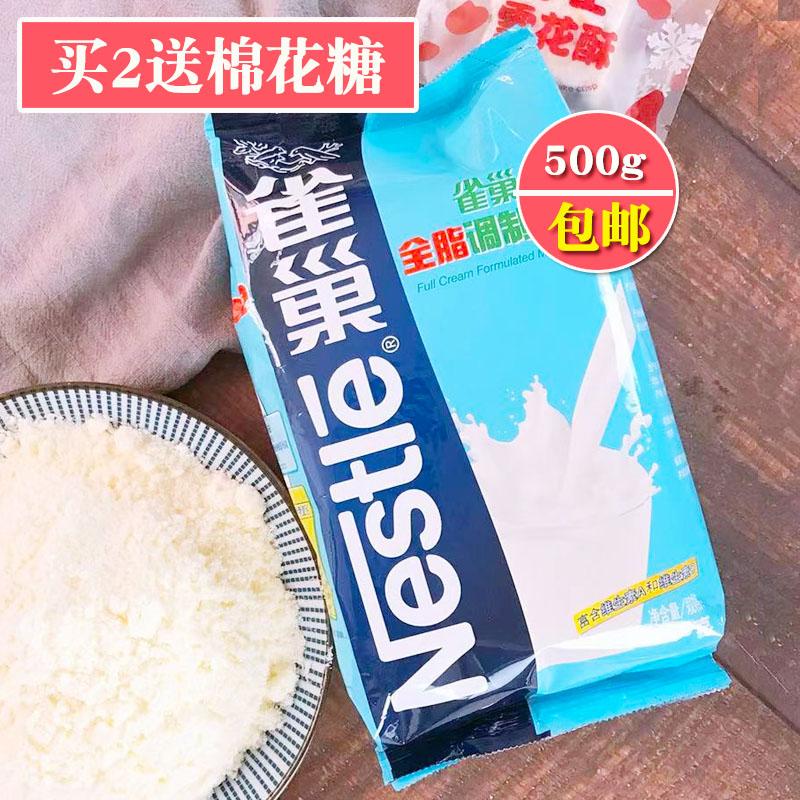 雀巢面包全脂烘焙用的牛轧糖diy专用做雪花牛扎糖的奶粉酥原材料