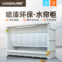Hanshu environmental protection water curtain cabinet Spray table Vertical small paint room paint mist purification dust removal water rotary cabinet full set of equipment