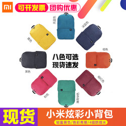 Xiaomi colorful small backpack men and women shoulder bag travel bag waterproof ultra light travel bag mountaineering bag student bag
