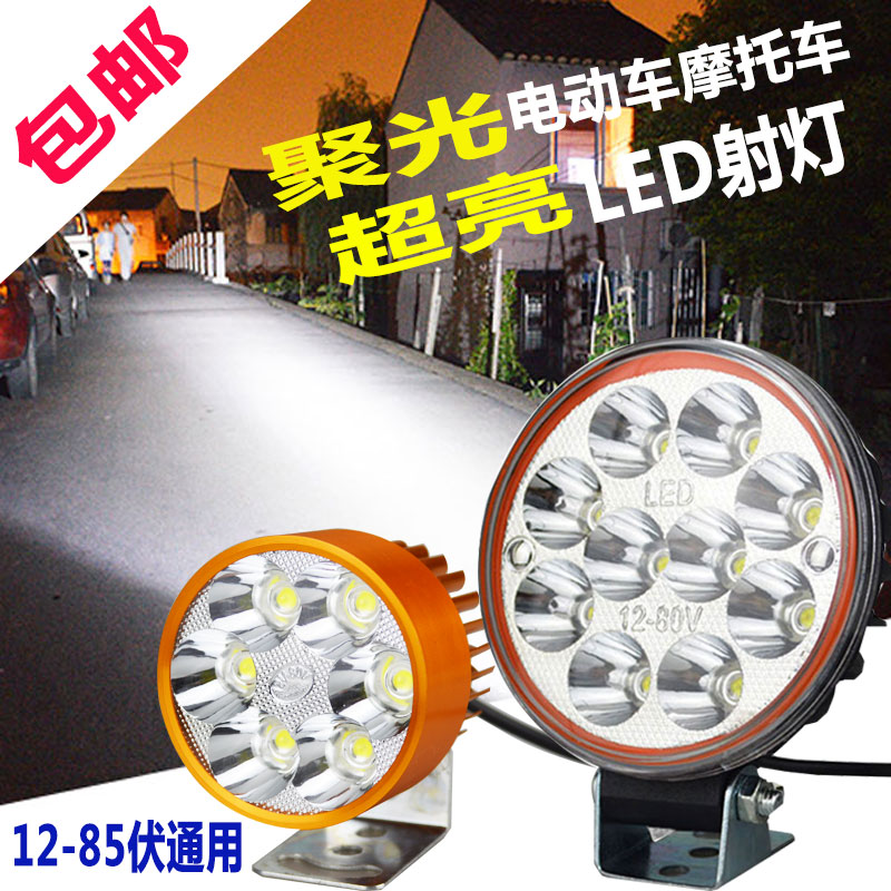 Electric car headlights super bright led motorcycle modified external 12V48v glare 60V battery car rogue lamp 72V