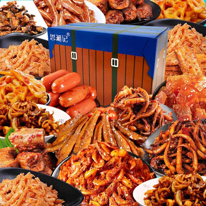 麻辣零食大礼包组合一整箱辣条休闲小零食好吃的网红小吃便宜
