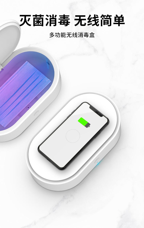 手机消毒盒无线充电器