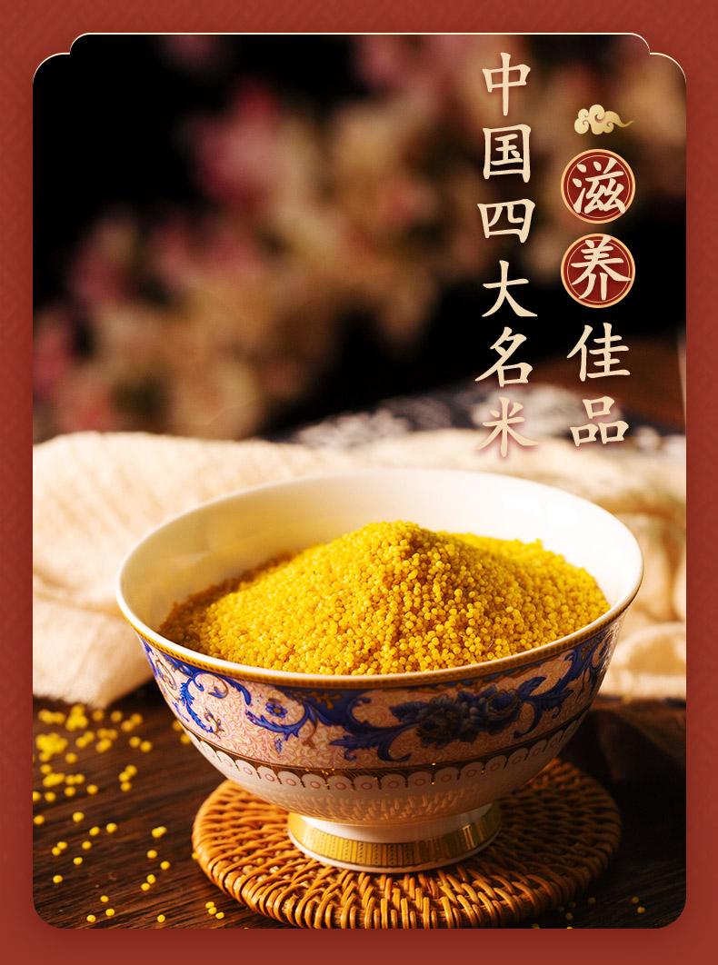 山西特产沁州黄小米红豆薏米五谷杂粮 粥 组合500克真空三甄谷味商品详情图
