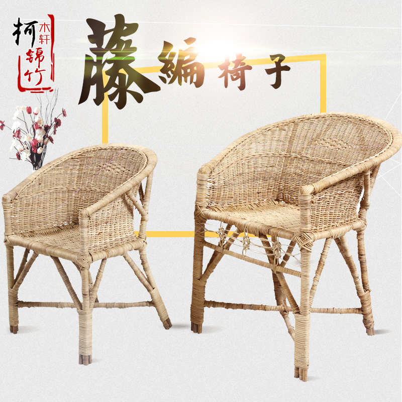 Natural Office Rattan Chair High Chair Vintage Rattan Chair Elderly Rattan  Chair Bamboo Rattan Chair Handmade Bamboo Chair Specials