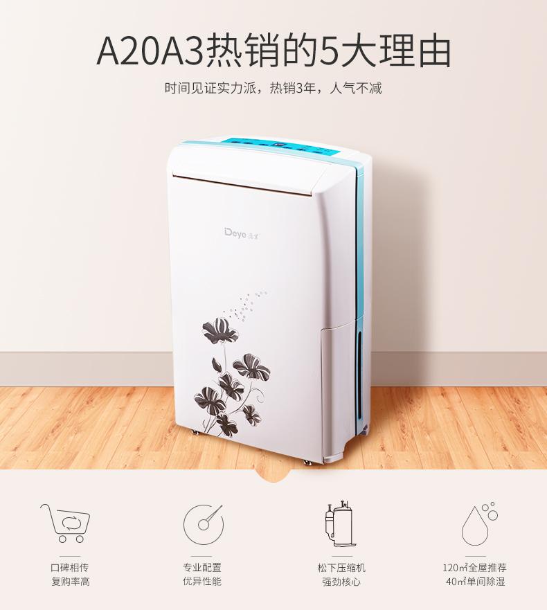德业浙江DYD-A20A3家用除湿机