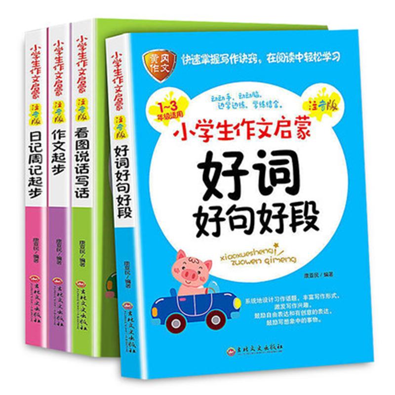 一年级小学生作文启蒙1-3年级作文书