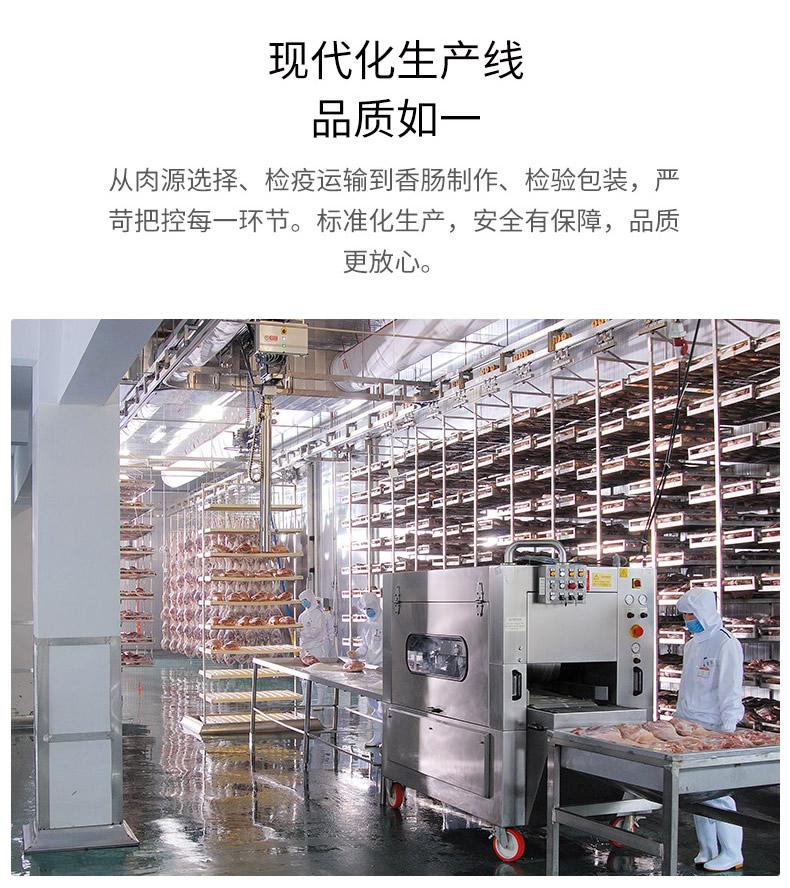 上市企业 金华金字 广式腊肠香肠 500g 图5