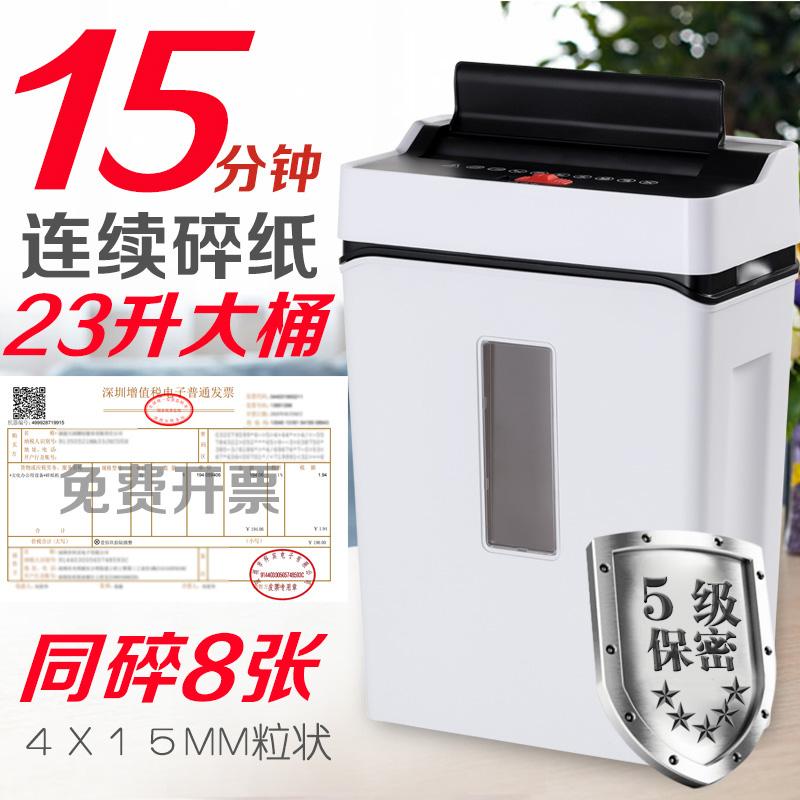 富瑞莱0308粒状碎纸机办公家用5级保密大容量23升段状大型电动自动文件卡片废纸粉碎机