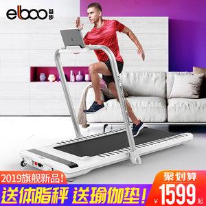 德国ELBOO益步FLY跑步机家用款小型折叠室内超静音迷你健身房专用