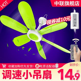 Zhonglian USB adjustable speed small ceiling fan hanging mosquito net mute hanging electric fan dormitory bed with student high wind