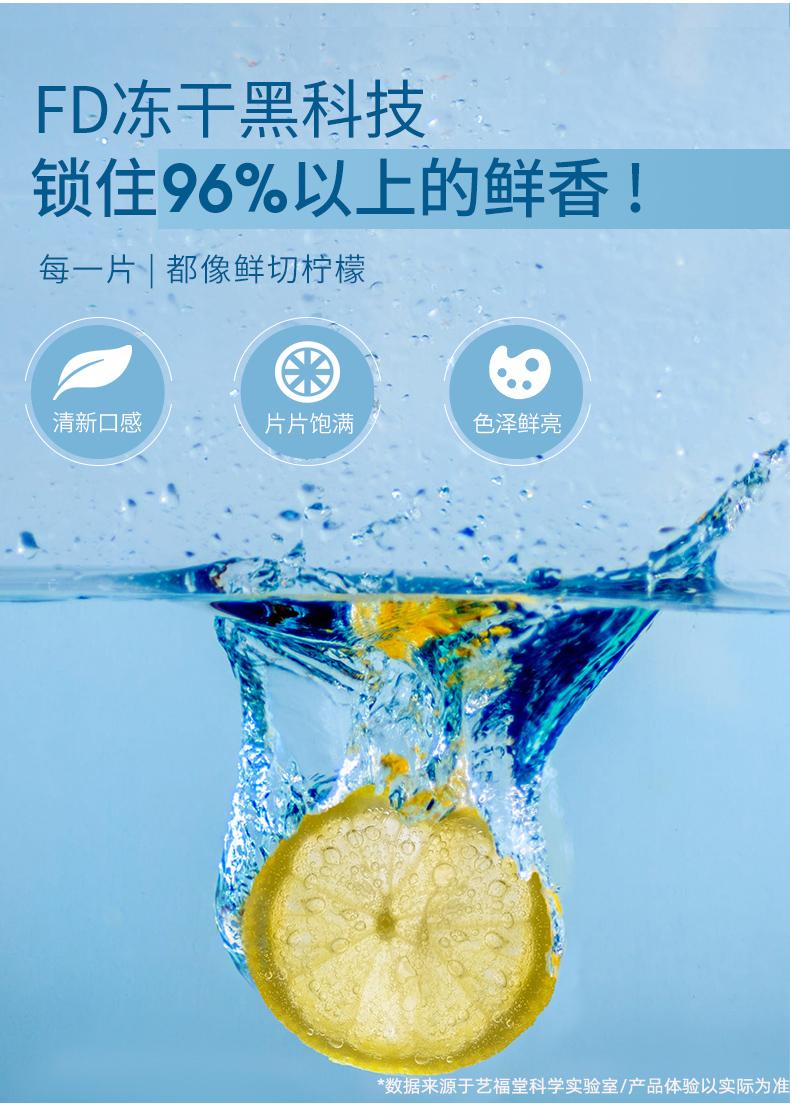 【第二件0元】艺福堂冻干柠檬片200g