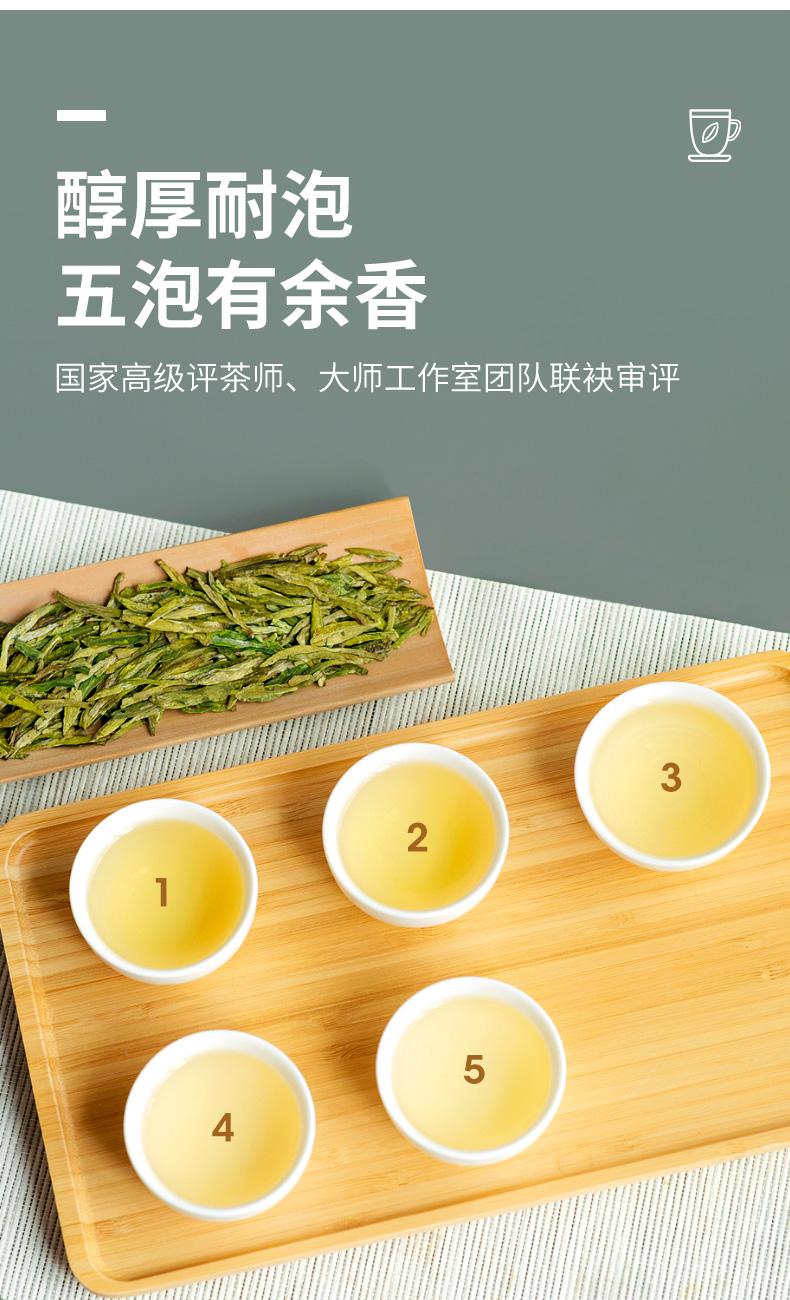 艺福堂 21新茶 雨前西湖龙井茶 250g 图11