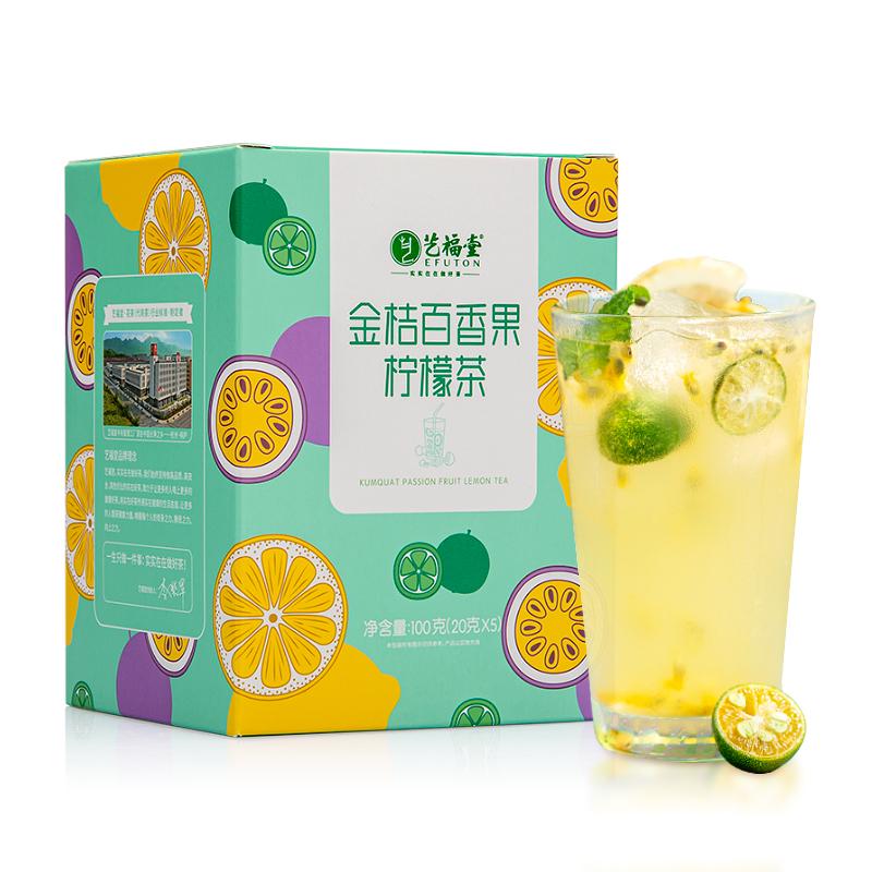 艺福堂金桔柠檬百香果蜂蜜柠檬片冻干水果茶冷泡茶泡水花茶包冲泡