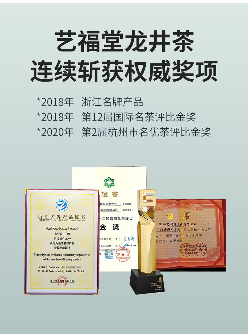 艺福堂 21新茶 雨前西湖龙井茶 250g 图2