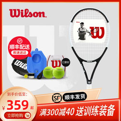 Wilson Wilson male Ms. beginner advanced carbon tennis racket with a single light wire Trainer Kit