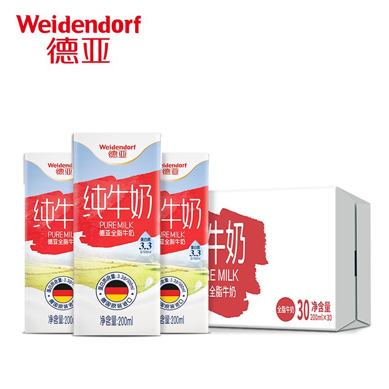 德国进口 Weidendorf 德亚 全脂纯牛奶 200ml*30盒 双重优惠折后¥69.9包邮
